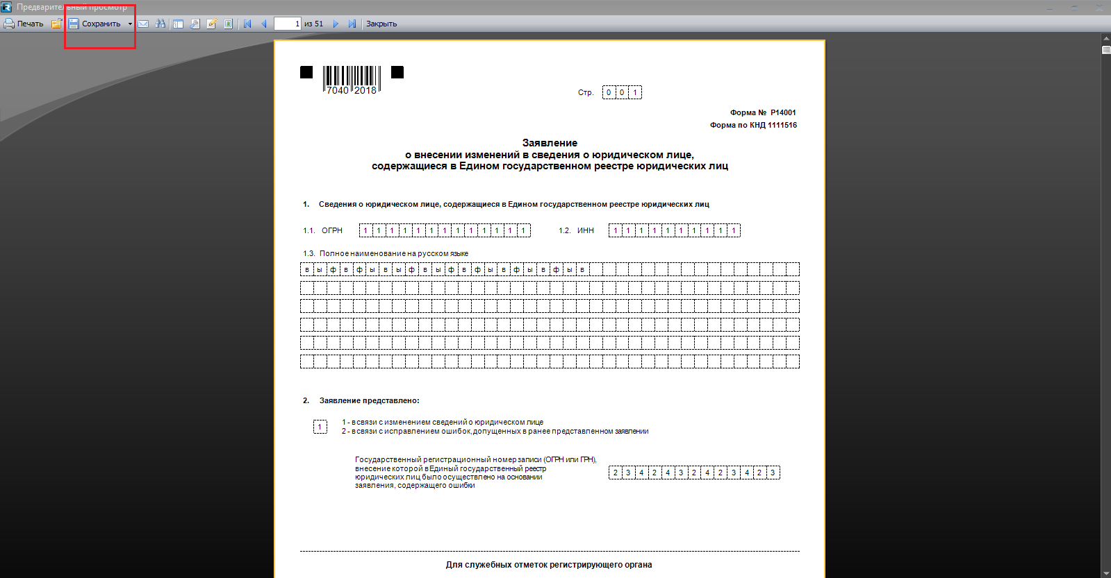 Как отправить заявление о внесении изменений в сведения о юридическом лице, содержащиеся в ЕГРЮЛ (форма N Р14001) с помощью программы «Почтовый агент»
