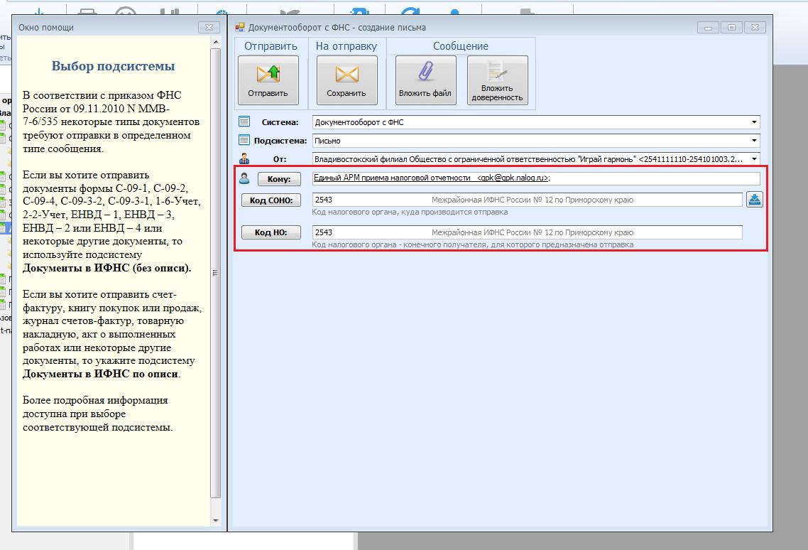 Как отправить заявление о государственной регистрации юр. лица в связи с ликвидацией (КНД 1111507, форма Р16001)
