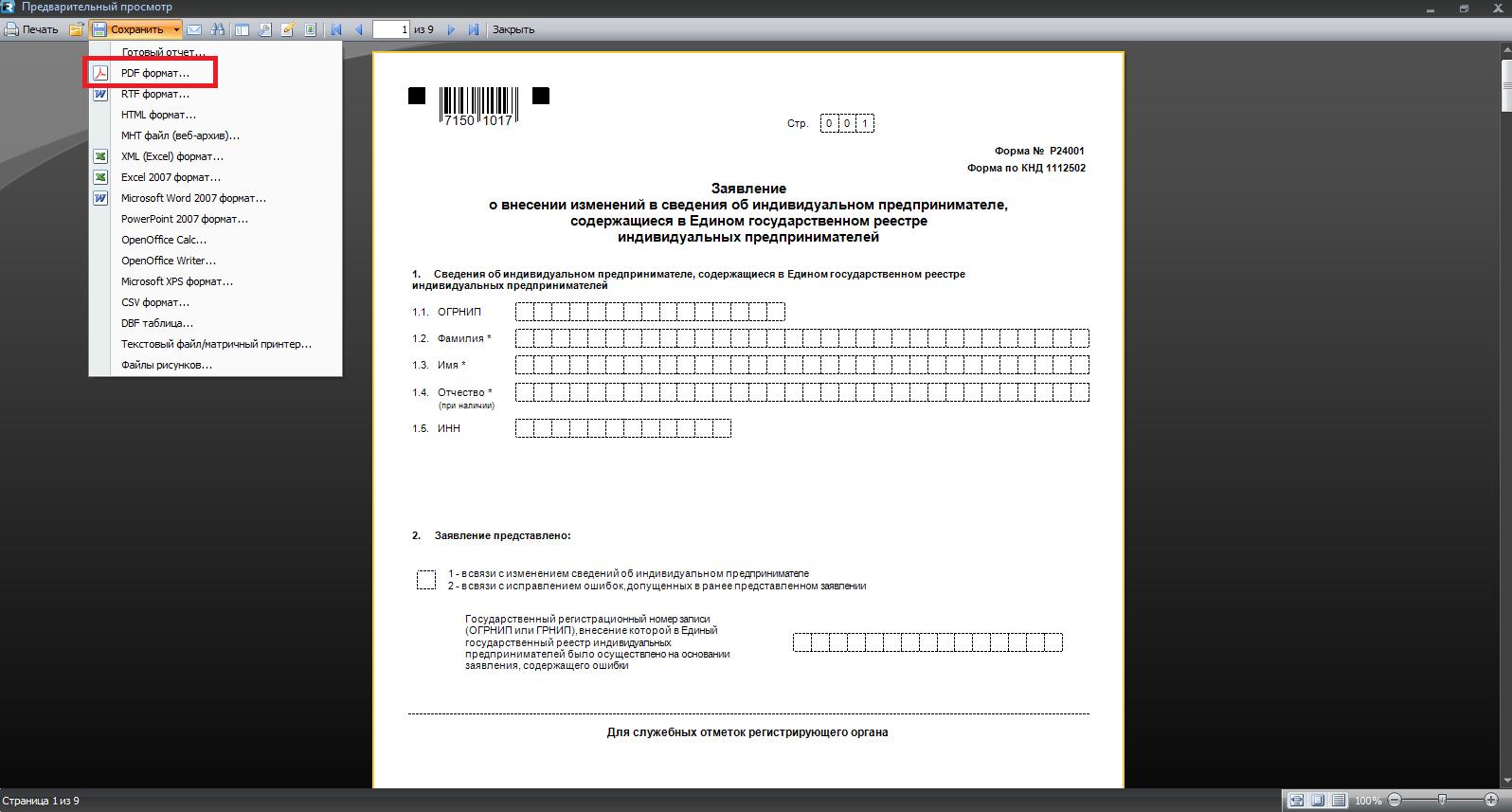 Как отправить заявление об изменении сведений ИП (форма Р24001)