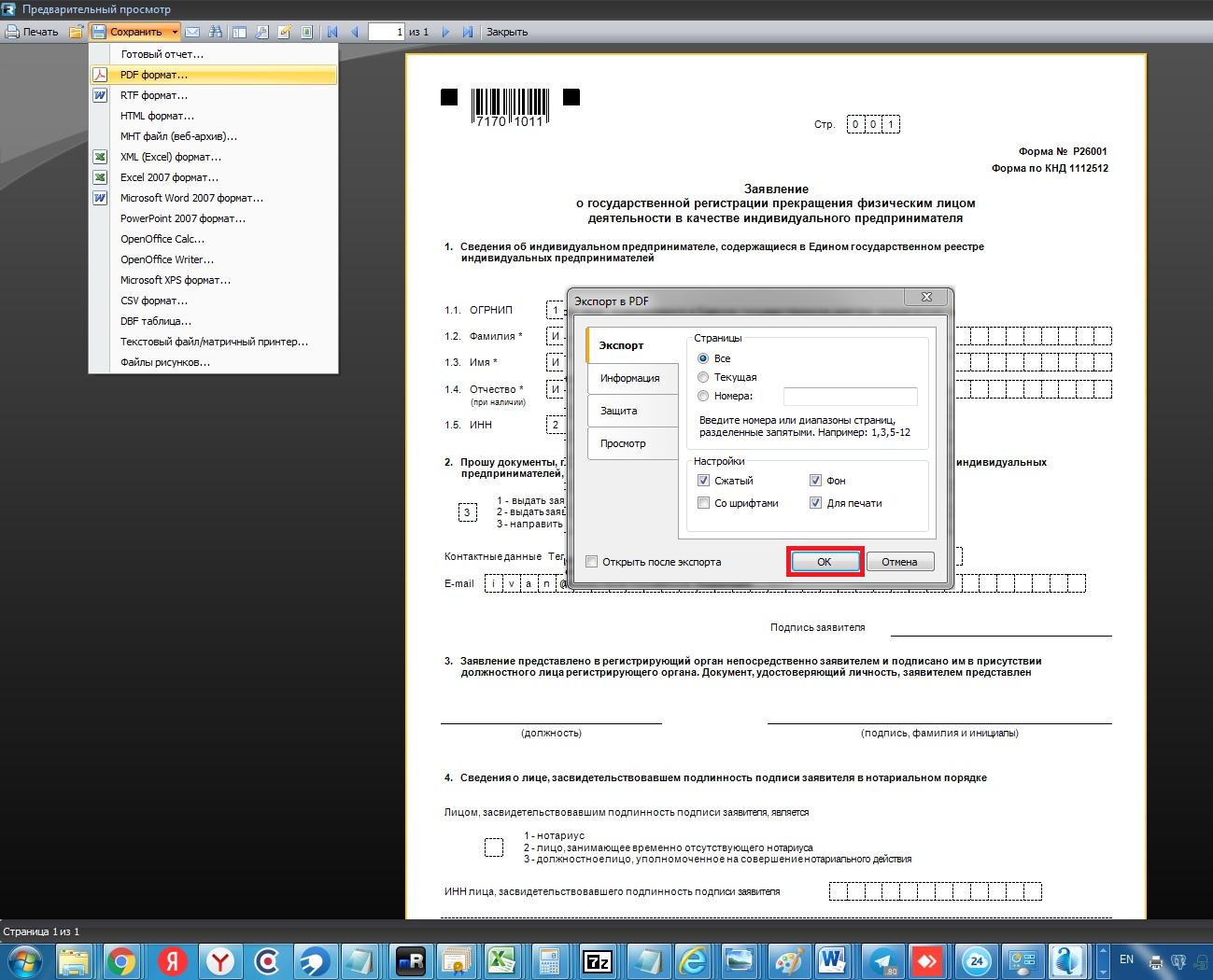 Заявление о прекращении деятельности ИП (КНД 1112512 форма Р26001)