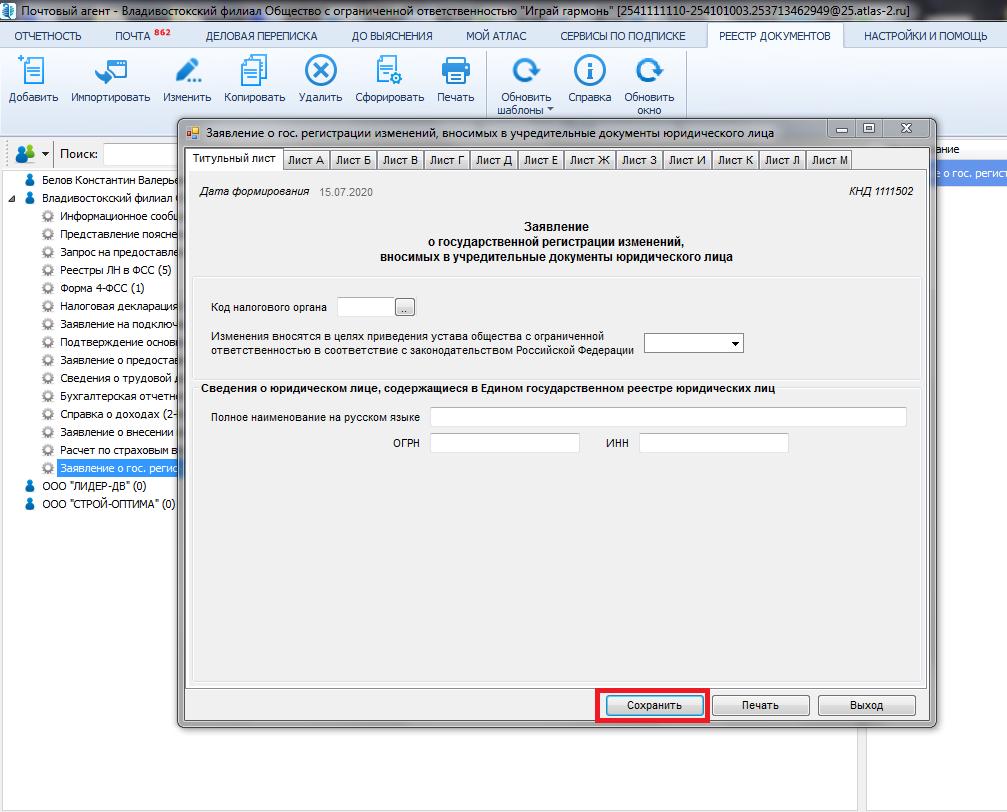 заявление о государственной регистрации изменений, вносимых в учредительные документы юридического лица (форма N Р13001)