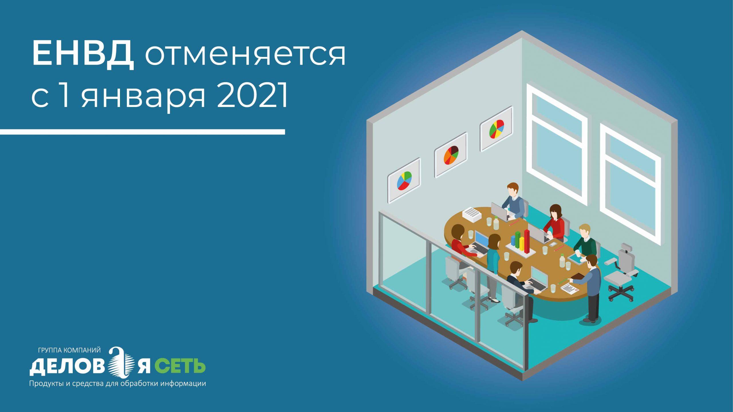 Переход с ЕНВД в 2021 году
