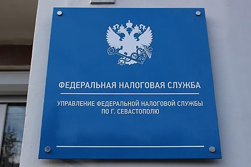 Реорганизация налоговых органов города Севастополя