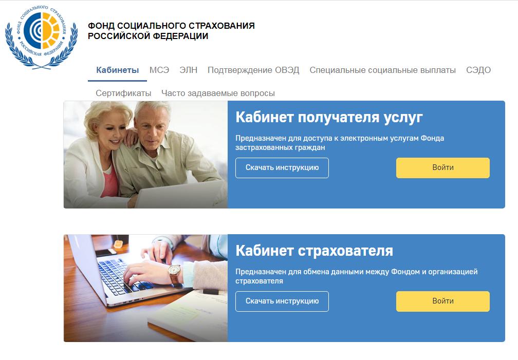 Информация о больничных доступна онлайн