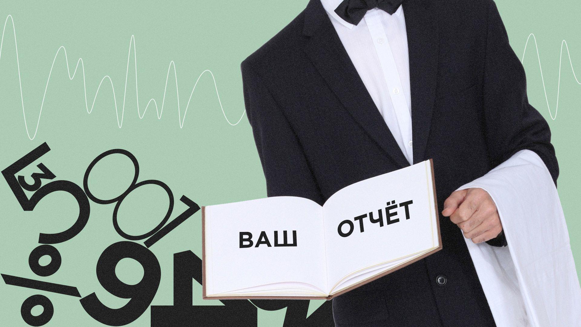 Форма о заработной плате работников бюджетной сферы – в «Почтовом агенте»