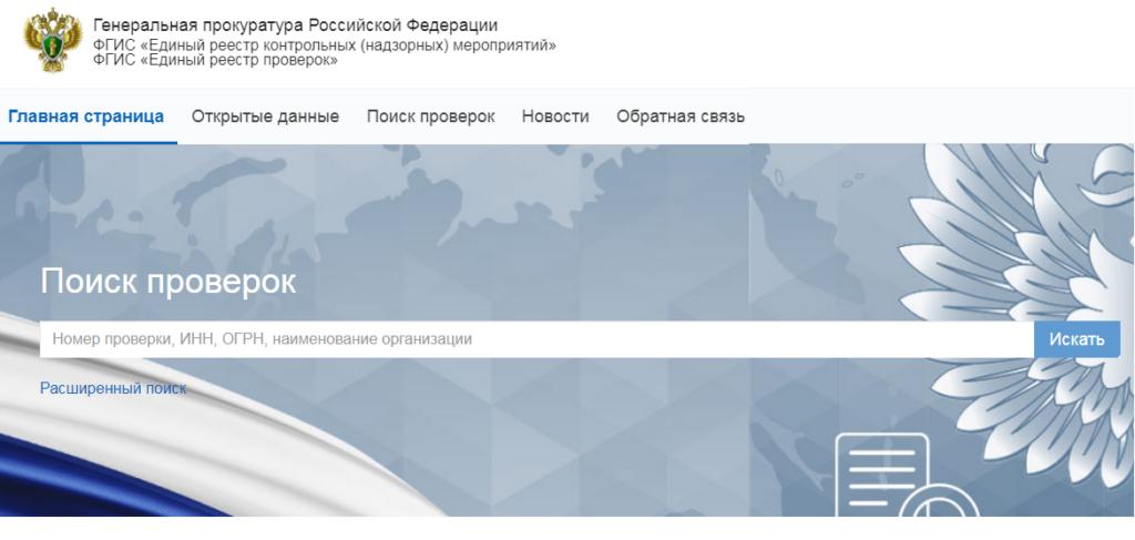 ЕРП Генеральной прокуратуры