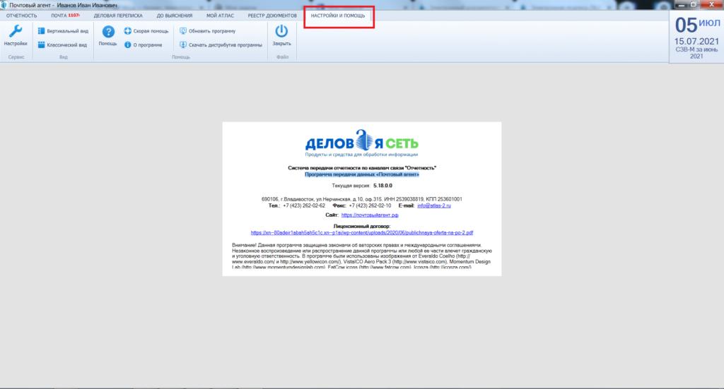 Как добавить сертификат ФНС в программу электронной отчетности 1