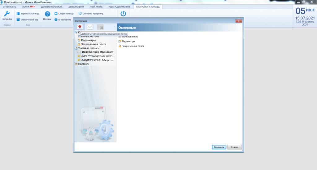 Как добавить сертификат ФНС в программу электронной отчетности 3