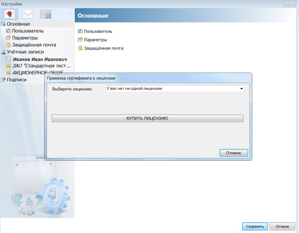 Как добавить сертификат ФНС в программу электронной отчетности 5