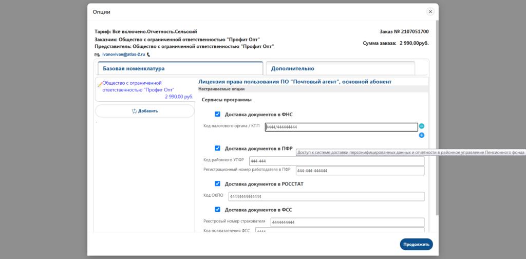 Как добавить сертификат ФНС в программу электронной отчетности 6