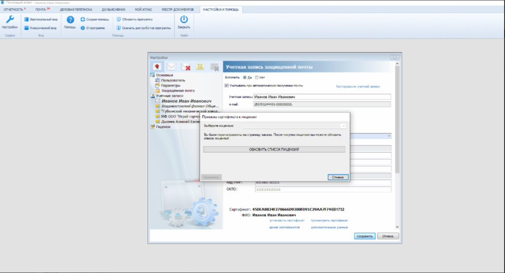 Как добавить сертификат ФНС в программу электронной отчетности 7