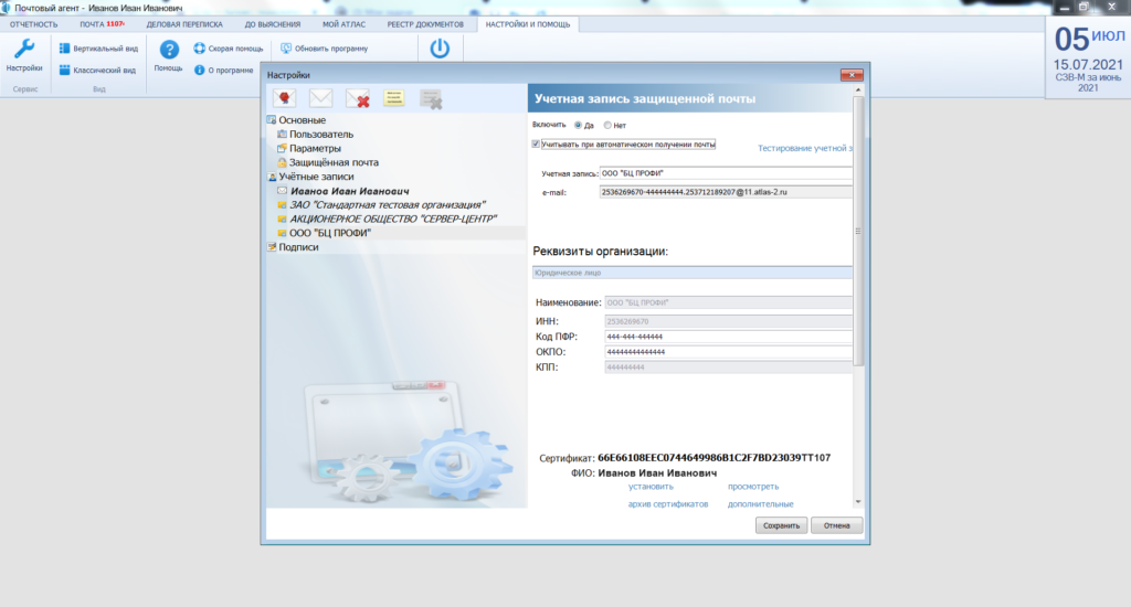 Как добавить сертификат ФНС в программу электронной отчетности 9
