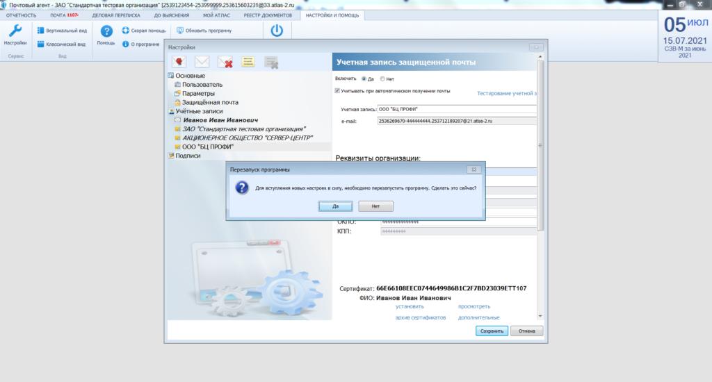 Как добавить сертификат ФНС в программу электронной отчетности 10